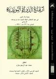 محمد عبد الرحيم جازم - ارتفاع الدولة المؤيدية - جباية بلاد اليمن في عهد السلطان الملك المؤيد داود بن يوسف الرسولي المتوفي سنة 721 هـ / 1321 م.