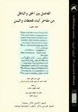 محمد عبد الرحيم جازم - الفاصل بين الحق والباطل من مفاخر أبناء قحطان واليمن.