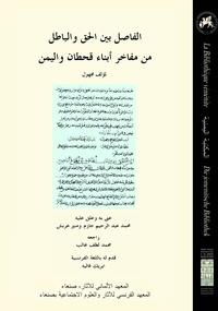 محمد عبد الرحيم جازم et منير عربش - الفاصل بين الحق والباطل من مفاخر أبناء قحطان واليمن.