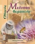 Μανώλης Μυλωνάκης - Οδηγός Μελισσοθεραπείας - Apitherapy.