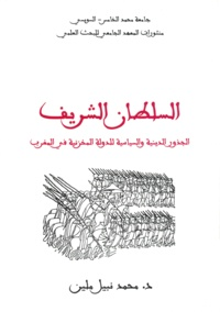 محمّد نبيل مُـلين - السلطان الشريف – الجذور الدينية والسياسية للدولة المخزنية في المغرب.