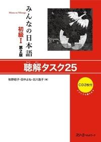 昭子 牧野 et  田中よね - Minna no Nihongo Débutant 1, Listening task 25, +2 CD (2ème édition).