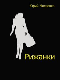 Юрий Мосиенко - .