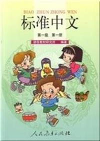 (keti jiao Collectif - Biaozhun zhongwen Textbook 1.1 (color).