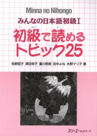 3A Corporation - Minna No Nihongo 1 - Cahier de Lecture.