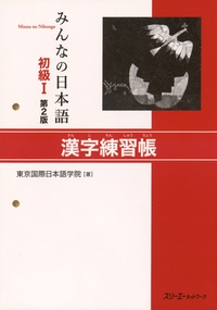3A Corporation - Minna no Nihongo 1 - Livre de Kanji.