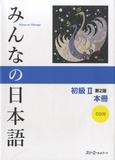 3A Corporation - Minna no Nihongo 2. 1 CD audio
