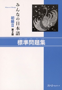 3A Corporation - Minna no Nihongo 2 - Cahier d'exercices.