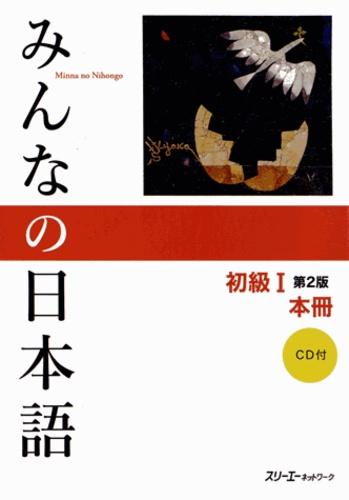 3A Corporation - Minna no Nihongo Shokyû 1 Honsatsu. 1 CD audio
