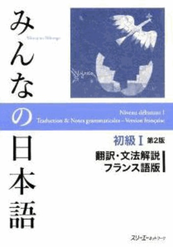 3A Corporation - Minna no nihongo Shokyû 1 - Traduction et notes grammaticales, version française.