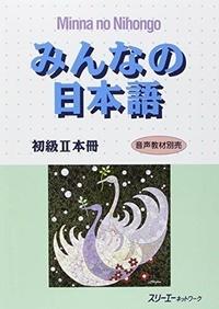 3A Corporation - Minna No Nihongo Shokyuu 2 Honsatsu.