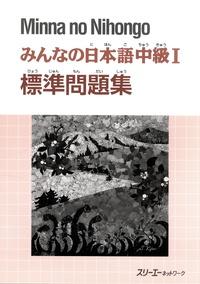 3A Corporation - Minna no Nihongo - Cahier d'exercices.