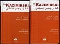 A de Biberstein Kazimirski - Le Kazimirski Arabe-Français - 2 volumes.
