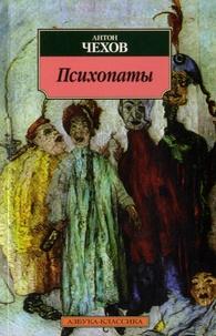 A P Cechov - Psichopaty.