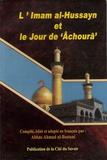"""Abbas-Ahmad Al-Bostani - L'Imam al-Hussayn et le Jour de """"Achourâ""""."""
