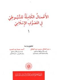 Abd Al Hamid - Al a Mal al Kamila Lil Suyuti al-Mutawafi 911 h Fil Tasawwuf al-Islami.