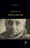 Abdelaziz Jadir - Fi mahab al holom maa Abdelkader Chaoui.