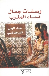 Abdelhai Sijelmassi - Recettes de beauté des femmes du Maroc (Version en arabe).