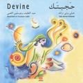 Abdellatif Laâbi et Jocelyne Laâbi - Devine - Edition bilingue français-arabe.