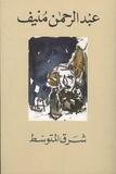Abdelrahman Munif - Sharq al Mutawasset.