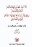 Adam Sabra - The Guidebook for Gullible Jurists and Mendicants to the Conditions for Befriendig Emirs and The Abbreviated Guidebook for Gullible Jurists and Mendicants to the Conditions for Befriendig Emirs by 'Abd al-Wahhab ibn Ahmad 'Ali al-Sha'rani.