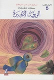 Adly Rizq Allah - The Last Leaf - Edition langue arabe.
