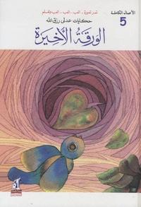 Deedr.fr The Last Leaf - Edition langue arabe Image