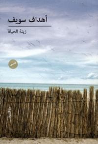 Ahdaf Soueif - Animaux de la vie - Edition en arabe.