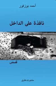 Ahmed Bouzefour - Une fenêtre sur l'interieur - Edition en arabe.