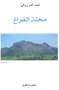 Deedr.fr La peine du vide - Edition en arabe Image