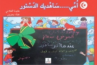 Aïda Halani et Hana Bahroun - Maman, je t'offrirai une constitution.