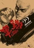 Akio Tanaka - Coq de combat T22.