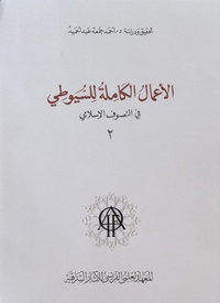 Al-Suyûtî et Ahmed Gomaa - Al-a mâl al-kâmila lil Suyûtî fil-tasawwuf al-islâmi - Volume 2.