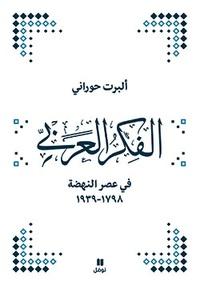Albert Hourani - La pensée arabe à l'époque de la Nahda (1798-1939).