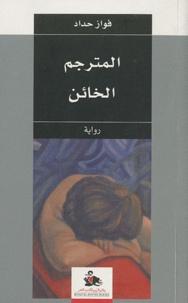 Albouraq - Almoutarjimou Alkhainh.