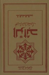 Alraad dictionnaire arabe - 2 volumes.pdf