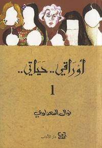 Awraq hayati 1 - Edition en arabe.pdf