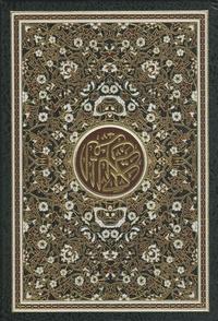 Albouraq - Coran arabe 17x24.