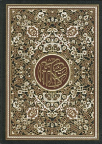 Albouraq - Coran arabe 25x35.