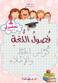 Albouraq - Fusul al-lugha - Niveau Préparatoire 1 écriture.