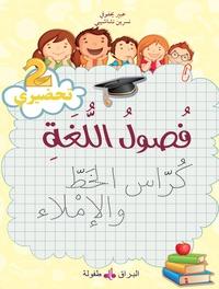 Albouraq - Fusul al-lugha - Niveau préparatoire 2 écriture.