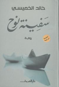 Albouraq - Safinat Nouh.