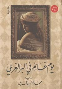 Albouraq - Yawmoun Ghaimoun fil Albarri Algharbi.