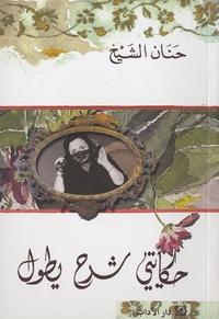 Alcheikh Hanan - Hikayati Charh Yatoul - Edition en arabe.