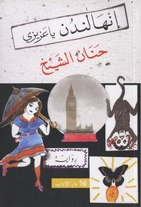 Alcheikh Hanan - Inaha London ya azizi - Edition en arabe.