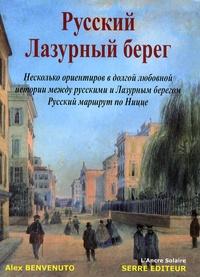 Alex Benvenuto - La Côte d'Azur des Russes (version russe).
