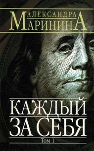 Alexandra Marinina - Kazhdy J Za Sebia - Tome 1.