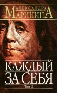 Histoiresdenlire.be Kazhdy J Za Sebia - Tome 2, édition en langue russe Image