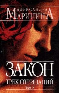 Alexandra Marinina - Zakon Trekh Otritsanij - Tome 2, édition en langue russe.