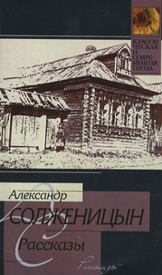 Rasskazy, 1958-1966.pdf